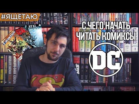 #ЯЩЕТАЮ: C чего начать читать комиксы DC (New 52)