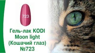 Гель лак MOON LIGHT Кошачий глаз № 723  Технология нанесения гель лака