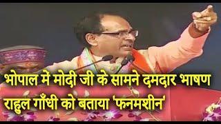 बीजेपी महाकुंभ रैली भोपाल में शिवराज सिंह चौहान का दमदार भाषण। राहुल पर किया पलटवार, बताया 'फनमशीन'