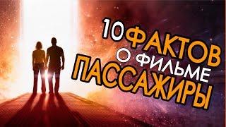 10 ФАКТОВ о фильме ПАССАЖИРЫ | Movie Mouse