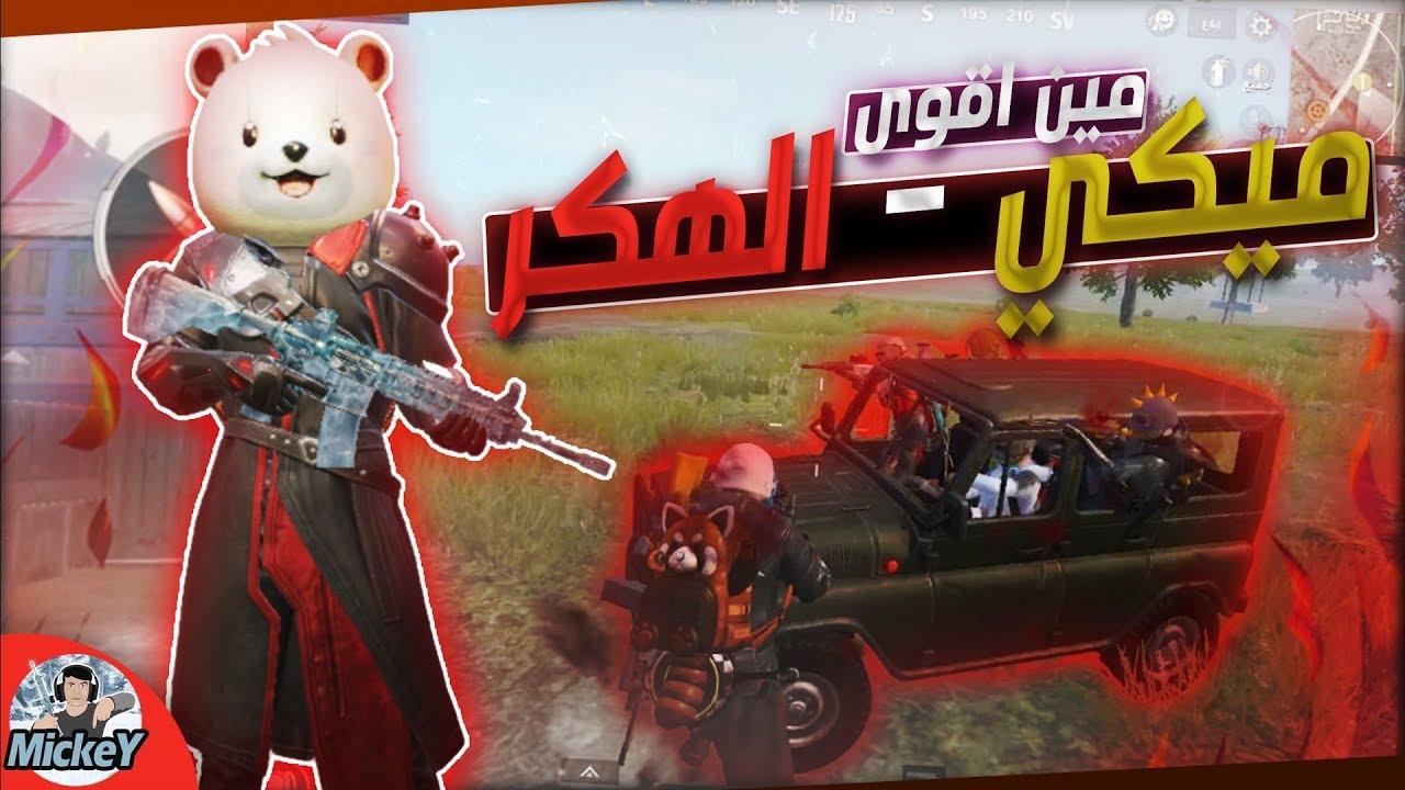 Photo of ببجي موبايل مسح سيرفر اوربا + اتهموني ب آلهاگ 😱😱🔥 – اللعاب الفيديو