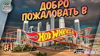 Forza Horizon 3: Hot Wheels - ДОБРО ПОЖАЛОВАТЬ В НОВЫЙ ГОРОД! (Прохождение #1)
