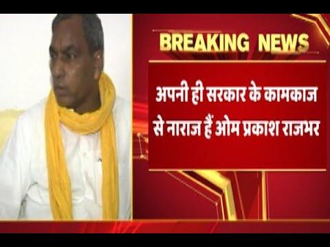 Om Prakash Rajbhar upset with Yogi govt Mp3