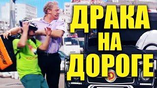 Курьер врезался в автомобиль депутата! Водитель машины чуть не устроил самосуд! Дтп и  драки 2021