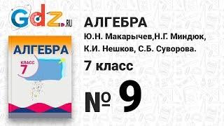 № 9- Алгебра 7 класс Макарычев