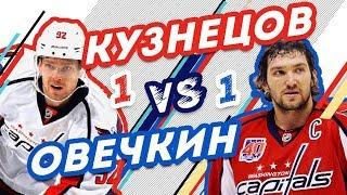 ОВЕЧКИН vs КУЗНЕЦОВ - Один на один