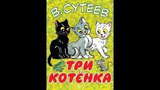 Три котёнка. В. Сутеев. Аудиосказка с картинками.