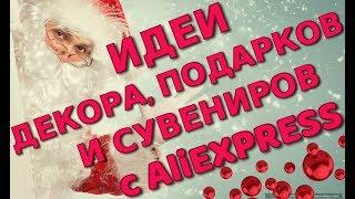 Новый год подарки 2019  Декор и сувениры с Алиэкспресс Время заказывать)))