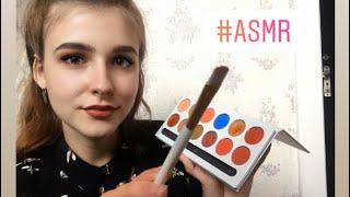 АСМР ролевая игра у визажиста сделаю тебе макияж ASMR roly play makeup