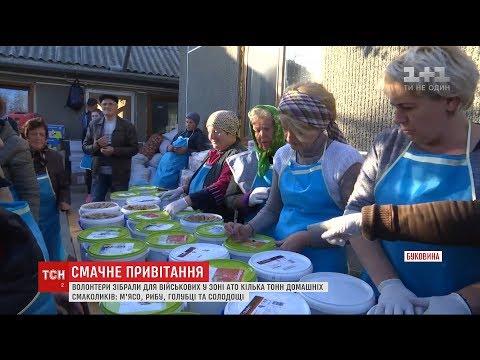 ТСН: Волонтерська сотня з Буковини відправила в зону АТО кілька тонн смачного привітання до Дня захисника