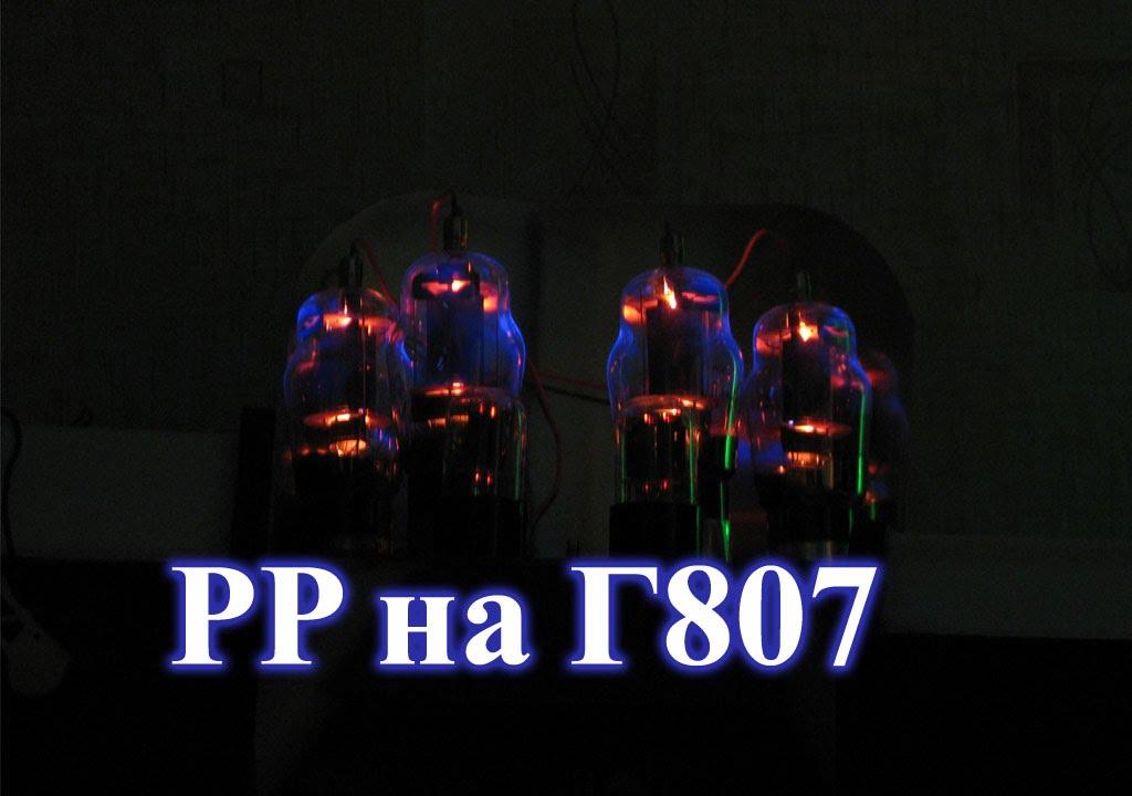 Г807. Обзор и схема.
