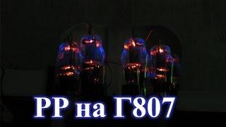видео УСИЛИТЕЛЬ НА ЛАМПЕ 6П14П - Усилители мощности низкой частоты (ламповые) - Усилители НЧ и все к ним - [Каталог статей]