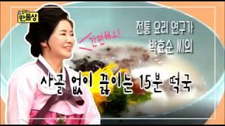 박효순 전통요리 연구가의 사골없이 사골떡국 끓이는법