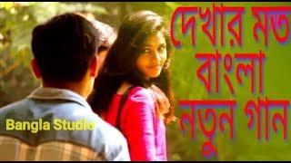 Mon Pajore Sudhu Tumi Acho Ft Poran Vokto Bangla New Hd Video