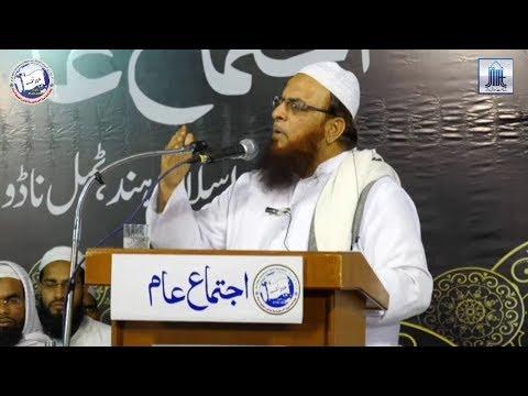 Awo Islami Muashira Banaye | Moulana Ahmed Siraj Faizabadi,  Umri Qasmi | Khair e ummat 2018