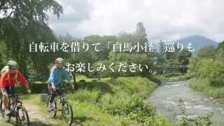 徒歩または自転車で白馬村の美しい場所を巡ることができる白馬小径は、...