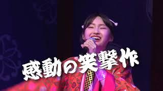 レキシの名曲で綴る 愛のミュージカル! 愛のレキシアター『ざ・びぎに...