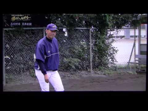 前橋育英高校野球部(テレビ画面撮り)