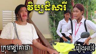 វិប្បដិសារី ពីនំស្រួយសូកូឡា ZESS | រឿងអប់រំ២០២១, New Education movie 2021 from Khchao Keatha
