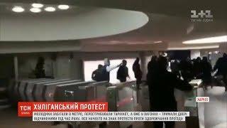 Харківська молодь у хуліганський спосіб висловлює невдоволення здорожчанням проїзду у метро
