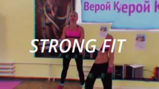 Тренировка Strong Fit
