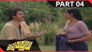 Brahma Rudrulu Telugu Movie Part 04/14    Venkatesh, ANR, Lakshmi, Rajini    Shalimarcinema