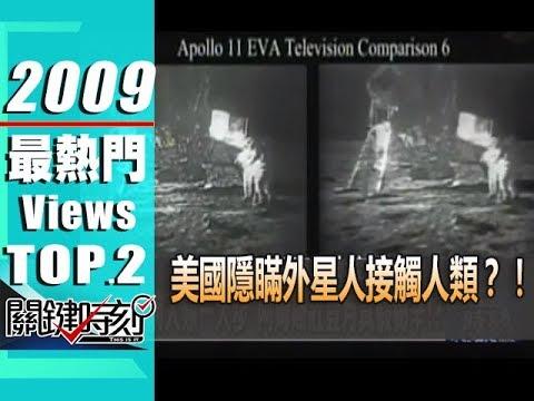 美國隱瞞外星人接觸人類?!2009年 第0596集 2200 關鍵時刻
