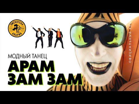 Дискотека Авария — Модный танец АРАМ ЗАМ ЗАМ (Официальный клип, 2009) [HQ]