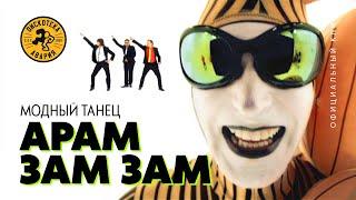 Download ДИСКОТЕКА АВАРИЯ  - Модный танец АРАМ ЗАМ ЗАМ (официальный клип, 2009) Mp3 and Videos