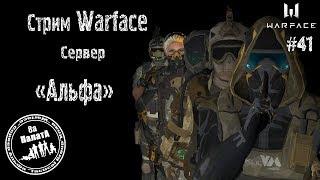 Warface  Стрим Сервер AndquotАльфаandquot  РМ КВ 18ПИН-КОДЫ в Чат за подписку