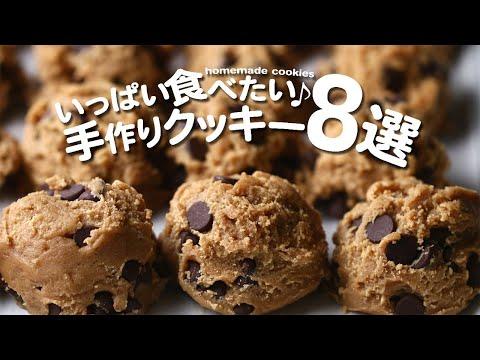 いっぱい食べたい♪手作りクッキー8選