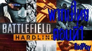 [พากษ์ไทย] BattleField:Hardline ตอนที่ 1 - พาคู่หูเข้าป่า By Red Play