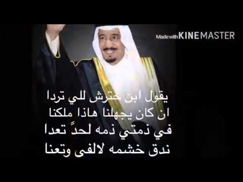 قصيدة للملك سلمان بن عبدالعزيز كلمات حترش اليامي Youtube