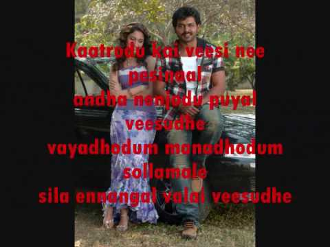 Paiya - En Kadhal Solla - (with Lyrics)