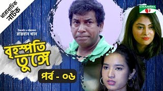 Brihospoti Tunge | Drama Serial | Episode 06 | Mosharraf Karim | Mishu Sabbir | Sanjida Preeti