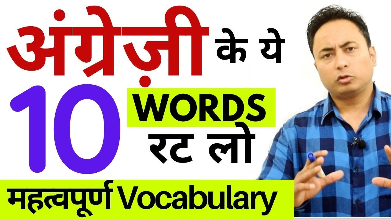 Learn 10 New English Word Meaning For Day to Day Conversations | Vocabulary by Spoken English Guru