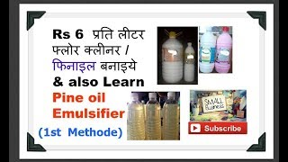 White Phenyle ,Pine Oil Emulsifier, Making Business At Home @ RS 6/lit small business idea
