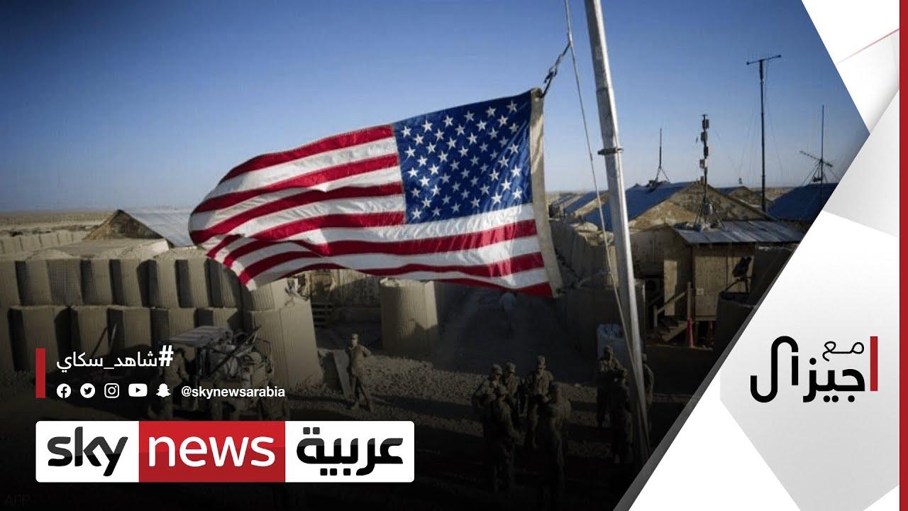 الانسحاب الأميركي- من أفغانستان كارثة كان بالإمكان تفاديها | #مع_جيزال-  - نشر قبل 2 ساعة