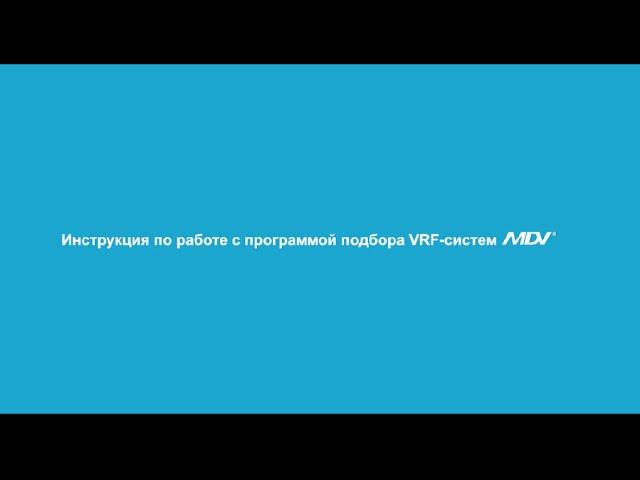 Инструкция по работе с программой подбора VRF-систем MDV