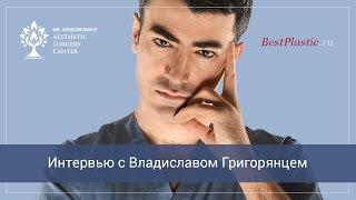 Владислав Григорянц: Интервью порталу BestPlastic