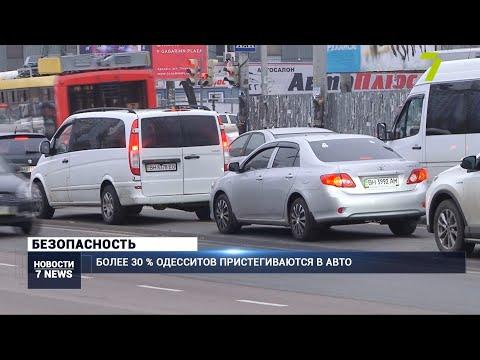 Новости 7 канал Одесса: Более 30 % одесситов пристегиваются в авто