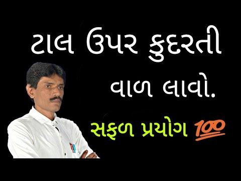 ટાલ ઉપર કુદરતી વાળ લાવો. || Manhar.D.Patel Official