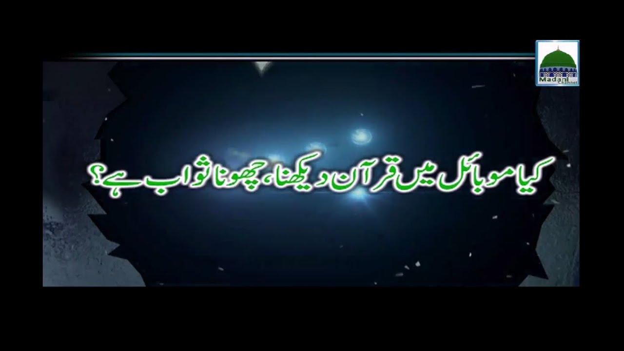 KiaMobile Main Quran Dekhna, Choona Sawab Hai - Darul Ifta Ahlesunnat