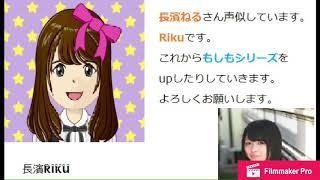 欅坂46 長濱ねる声似 自己紹介です。 これからよろしくね!