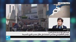 هل سستتسع رقعة الاحتجاجات في المغرب ضد جريمة قتل بائع السمك؟