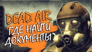 Dead Air для Чайников #7 - Где найти документы?