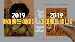 애플의 깜짝공개 신제품?! 새로운 아이패드 미니5&아이패드 에어3 총정리! 고민은 배송만 늦출뿐.
