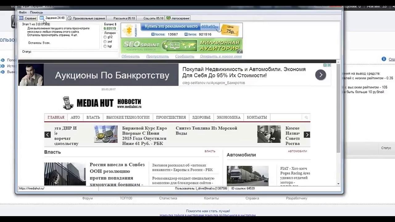 Vipip ru АВТОМАТИЧЕСКИЙ ЗАРАБОТОК ДОЛЛАРОВ КАЖДЫЙ ДЕНЬ!|автоматический заработок долларов