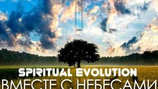 Христианская Музыка || Spiritual Evolution -Альбом: Вместе с небесами (2016) || Христианские песни