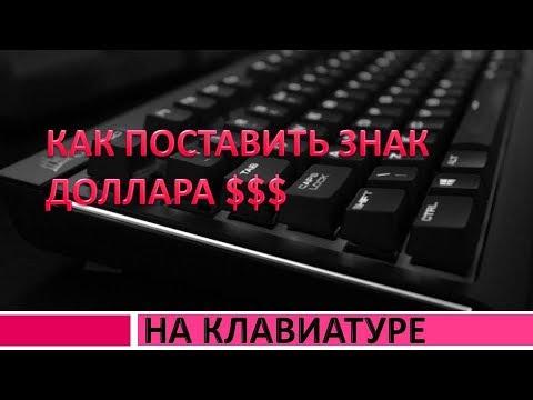 Как поставить знак доллара на клавиатуре.Где находится знак доллара на клавиатуре